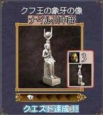 クフ王の象牙の像