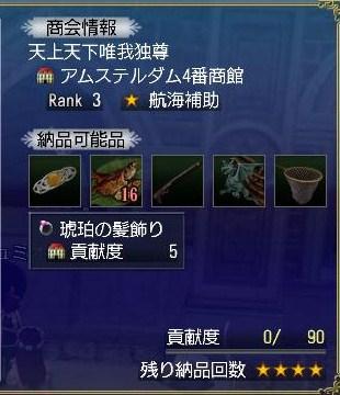乙鯖マイ商会情報1-1