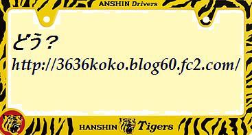 虎ナンバープレート