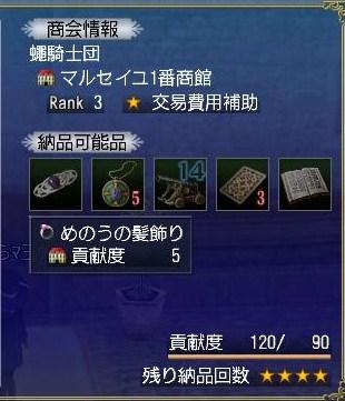 E鯖派遣キャラ所属商会様情報1-1