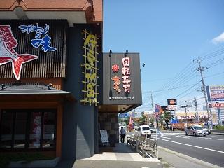 湯河原でお寿司1