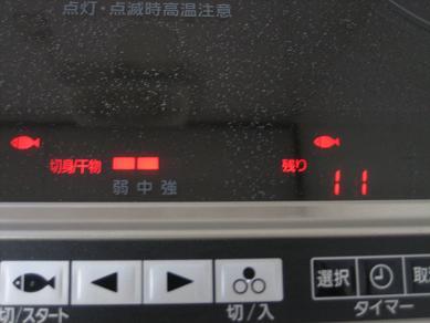 IH・・魚焼き