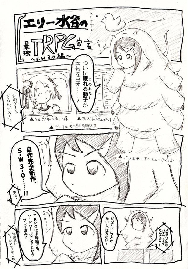 エリー水谷の最強TRPG宣言〜SW3.0編〜