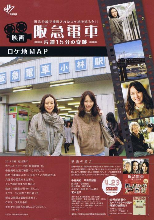 hankyu_convert_20110429142934.jpg