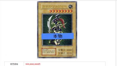 本物の大会限定カオス・ソルジャー-遊戯王カード販売カードコレクター-121933