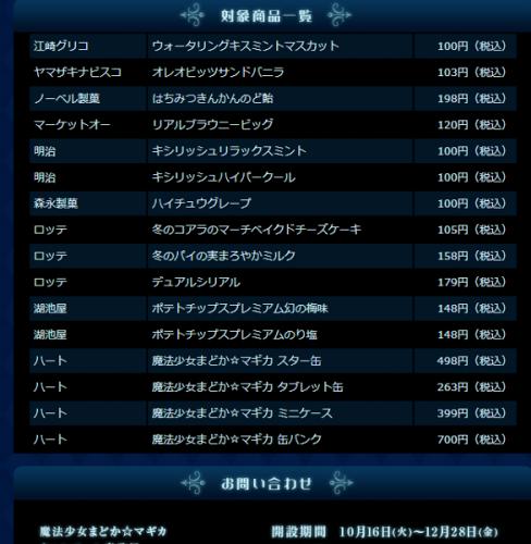 魔法少女まどか☆マギカキャンペーン|エンタメ・キャンペーン|ローソン-111448