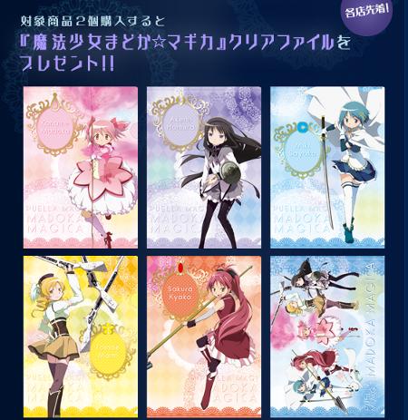 魔法少女まどか☆マギカキャンペーン|エンタメ・キャンペーン|ローソン-111508