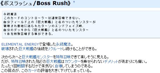 遊戯王カードWiki - 《ボスラッシュ》-005548