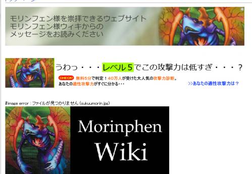 モリンフェン様Wiki - トップページ-120843