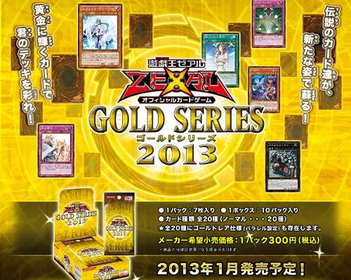 遊戯王ゼアル OCG GOLD SERIES 2013 [ ゴールドシリーズ2013  -194219