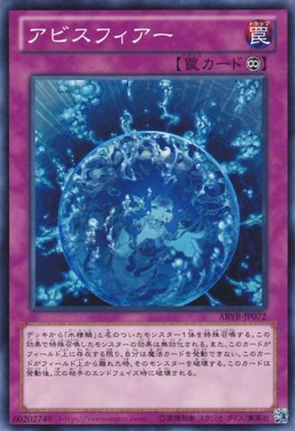 328px-Abysssphere-ABYR-JP-C.jpg