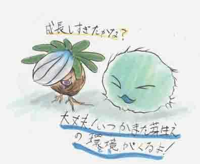 byby-syokubutuchuna.jpg