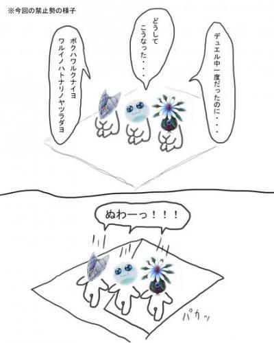 komakai-torio_444_555s.jpg