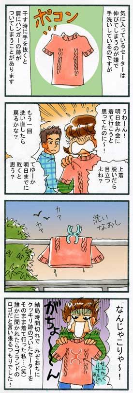 sentakubasami