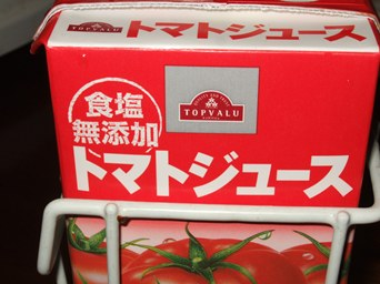 2/13 トマトジュース 食塩無添加
