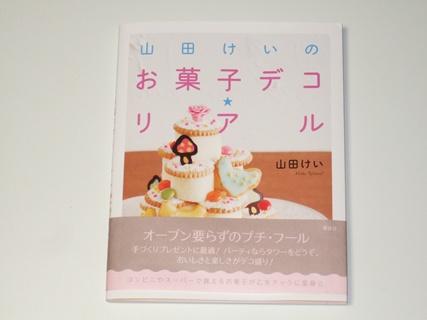 10/28 姪の新刊本 お菓子デコ★リアル  表紙