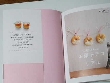 10/28 姪の新刊本 お菓子デコ★リアル
