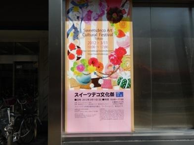 3/11 スイーツデコ文化祭ポスター