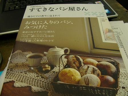 すてきなパン屋さん 001