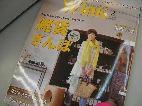 ウィンク 001