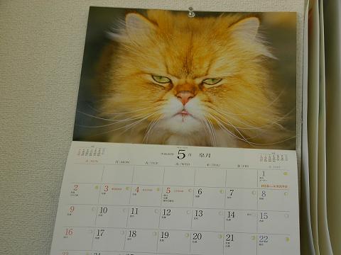 5月1日カレンダー 001