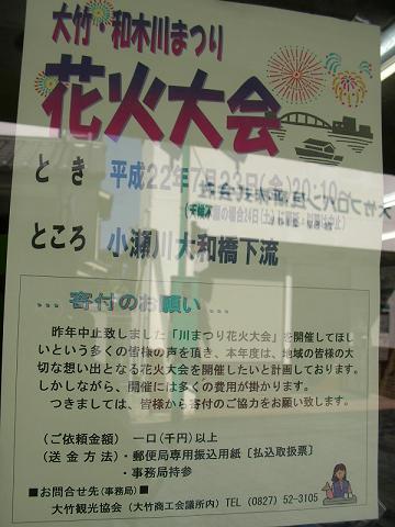 花火大会 001
