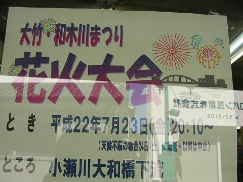 花火大会 002