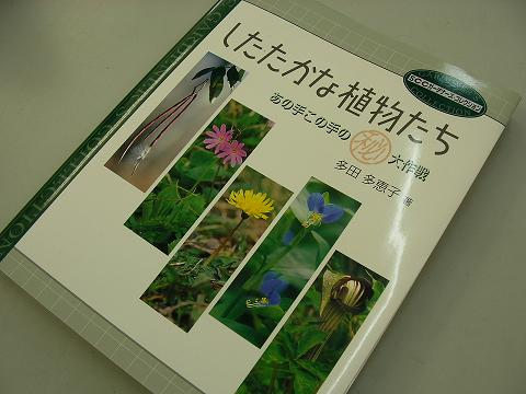 植物の本 001