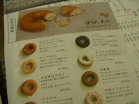 ドーナッツ 003
