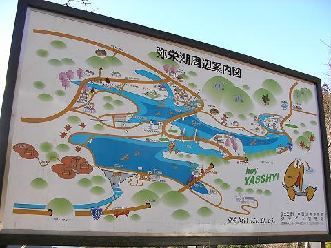 弥栄ダム 004