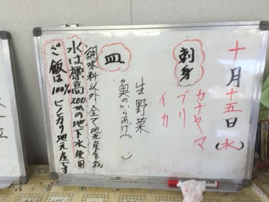 さしみIMG_0004