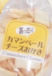 みゆき堂本舗 バームクーヘン&カマンベールチーズおかき (2)