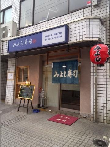 みよし寿司 20140629 (1)