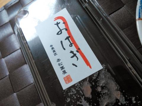 本松葉屋 おはぎ (2)