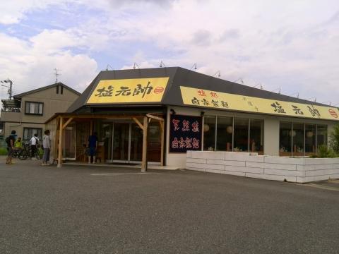 塩元師 (1)
