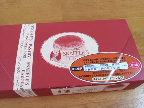 スナッフルスのチーズオムレット (1)