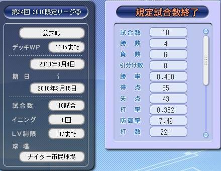 10年3月前半 限定リーグ② 6回