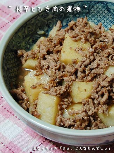 長芋とひき肉の煮物