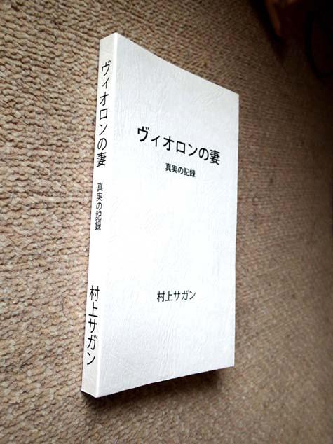 book-vioron1.jpg