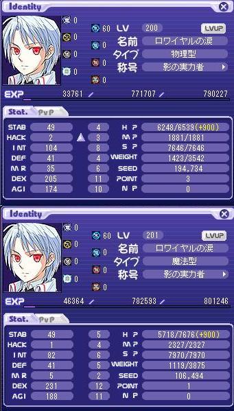 ロワイヤル200再振り