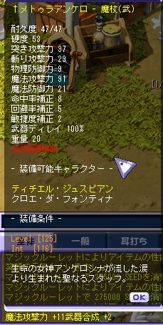 クリムゾンマジック成功Mアンケロ