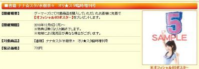 nanasuta.jpg