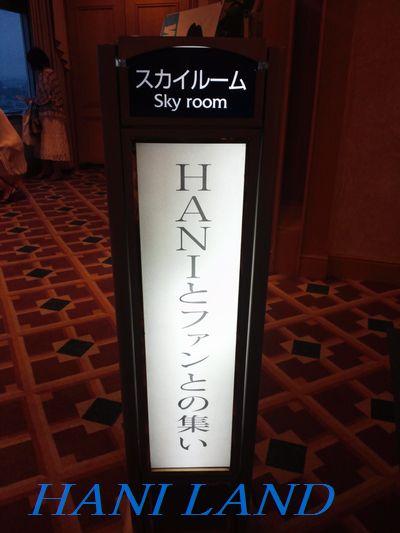 2011.6.16HANIファンとの集い