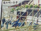 奈良 東大寺 2月堂 お松明