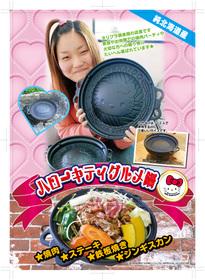 グルメ鍋の広告