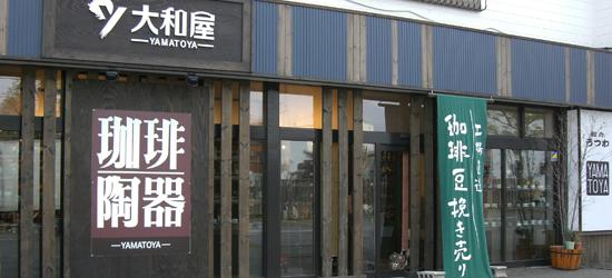 大和屋 西町店
