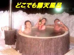どこでも露天風呂♪