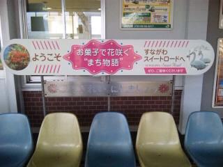 砂川JR駅にて