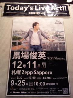 馬場さんライブ2010 12 11