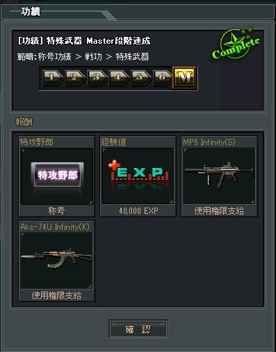 特殊武器Master
